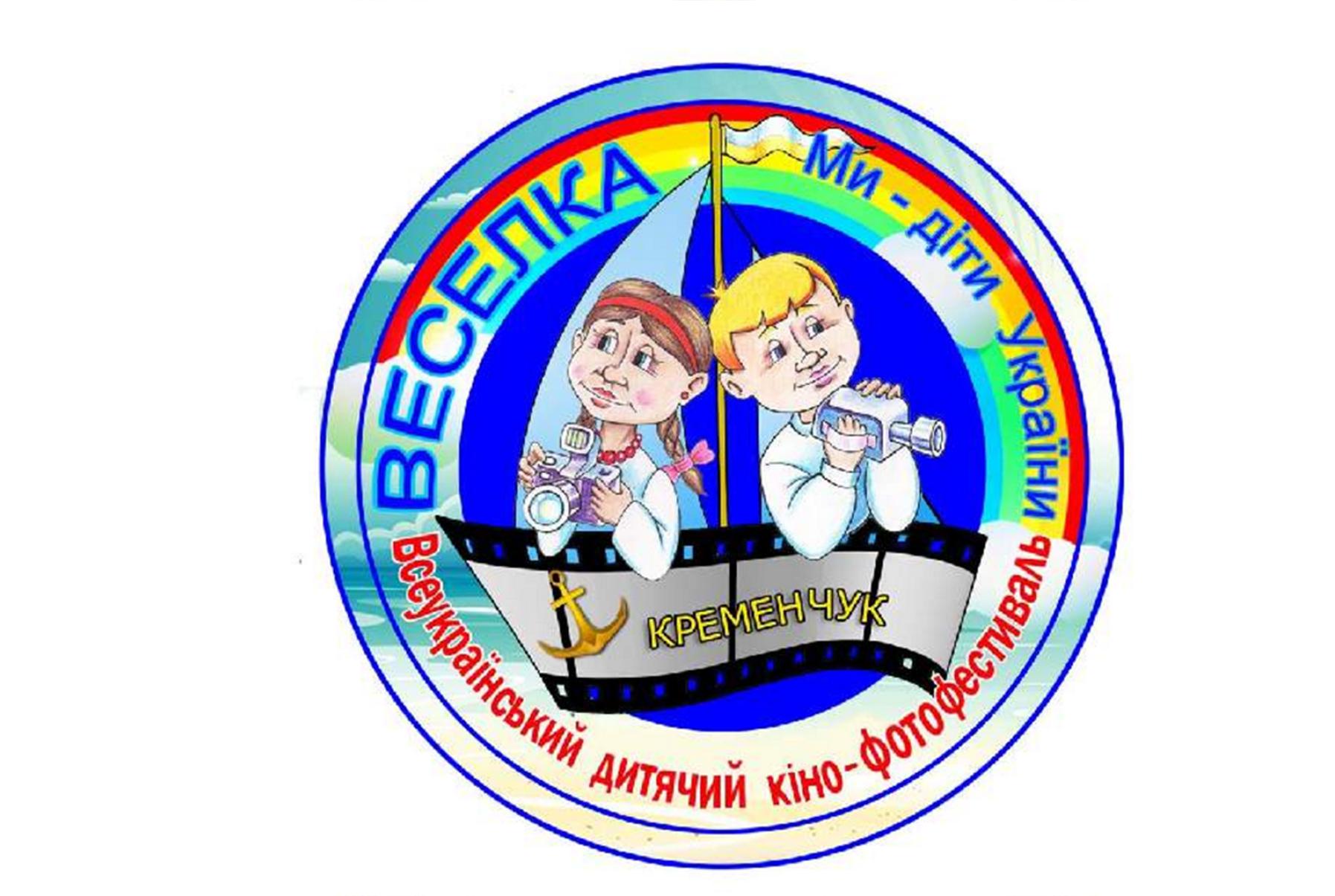 Всеукраїнський фестиваль дитячого кіно та телебачення 2017.